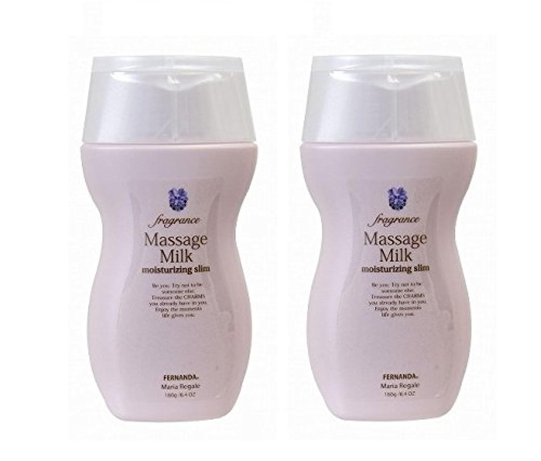 転用に渡って吸い込むFERNANDA(フェルナンダ) Massage Milk Maria Regale (マッサージミルク マリアリゲル)×2個セット