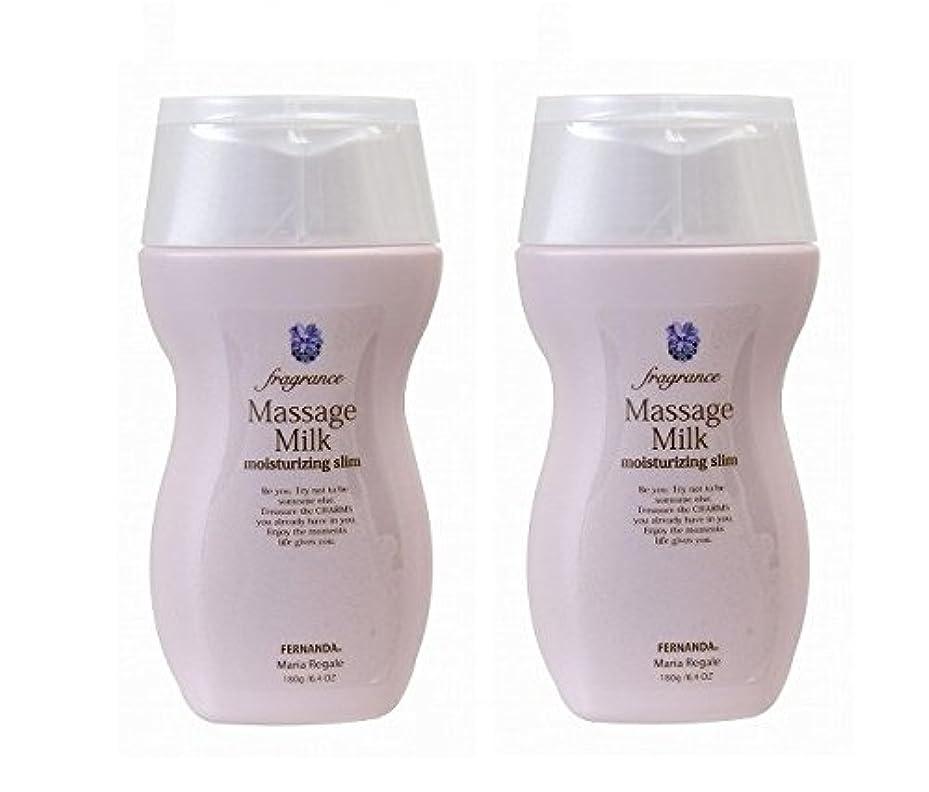 半島小説分析的FERNANDA(フェルナンダ) Massage Milk Maria Regale (マッサージミルク マリアリゲル)×2個セット