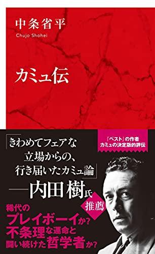 カミュ伝 (インターナショナル新書)