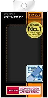 レイ・アウト MEDIAS U N-02E ケース フラップタイプ・レザージャケット/ブラック RT-N02ELC1/B