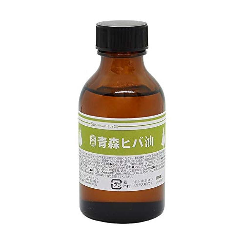 作曲する一定乳剤青森県産 天然ひば油 100ml 中栓付き 天然製油ヒバオイル