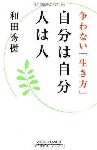 自分は自分 人は人 -争わない「生き方」- (WIDE SHINSHO175) (新講社ワイド新書)