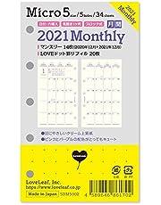 ラブリーフ システム手帳 リフィル 2020年 1月始まり A5 マンスリー 月間ブロック + LOVEドット罫 SDA5002