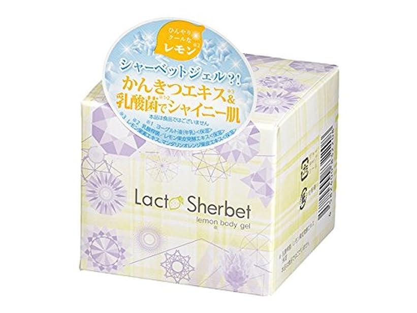 付属品日記打倒ビピット ラクトシャーベット レモン 50g