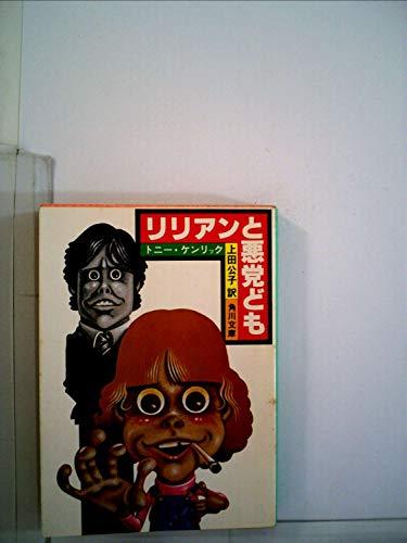 リリアンと悪党ども (1980年) (角川文庫)の詳細を見る