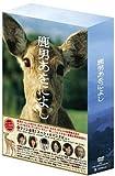 鹿男あをによし DVD-BOX ディレクターズカット完全版[PCBC-60939][DVD]