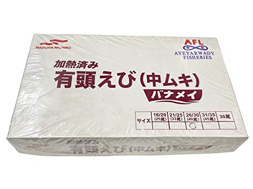 マルハニチロ 加熱済 有頭えび(中ムキ)バナメイ 1kg(500g×2入り)