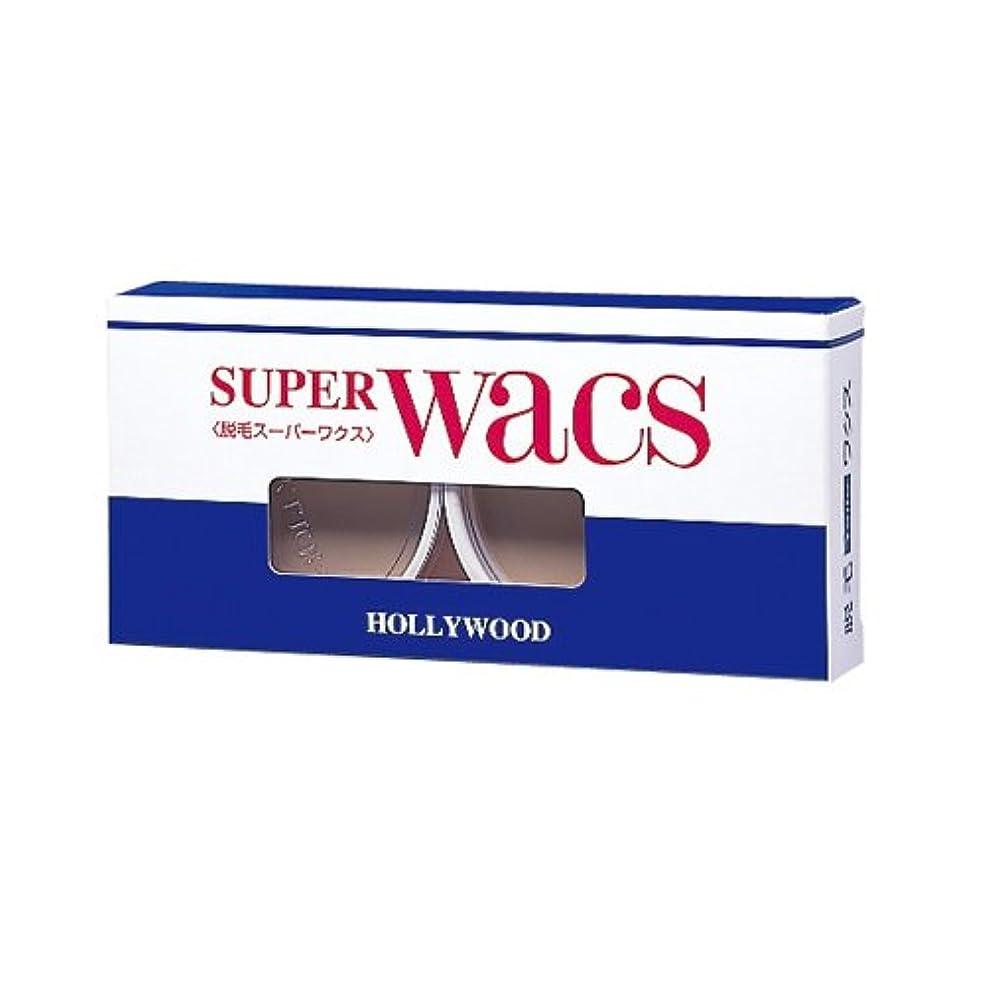 富豪ウェイターキャプテンハリウッド 脱毛スーパーワクス (強力) (50g × 2)