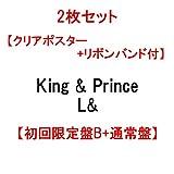 2枚セット 【クリアポスター+リボンバンド付】 King & Prince L& 【初回限定盤B+通常盤】