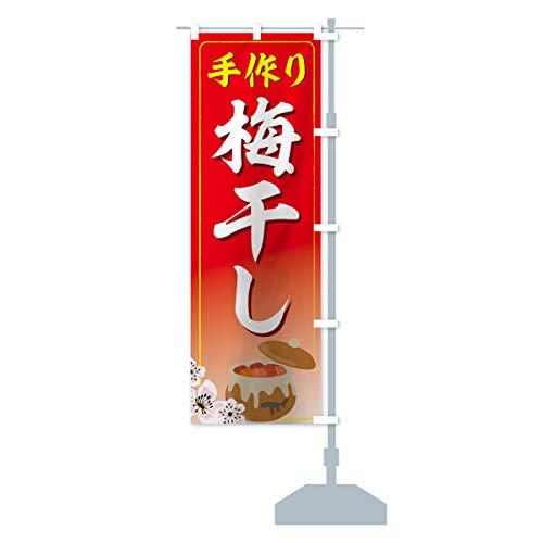 手作り梅干し のぼり旗 チチ選べます(レギュラー60x180cm 右チチ)