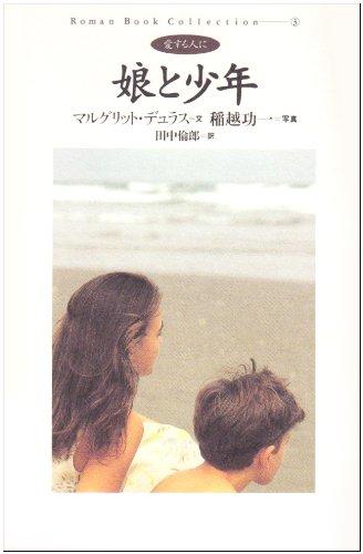 娘と少年 (ロマン・ブック・コレクション)の詳細を見る
