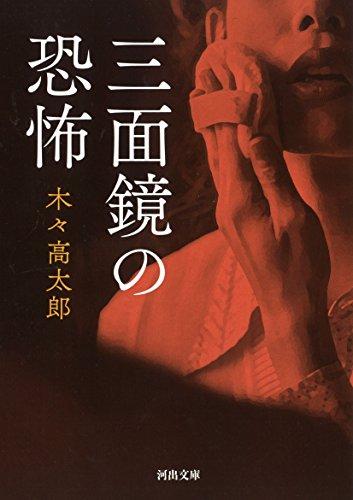 三面鏡の恐怖 (KAWADEノスタルジック 探偵・怪奇・幻想シリーズ)