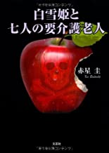 Require nursing care old man and the Seven Snow White (2013) ISBN: 4286136329 [Japanese Import]