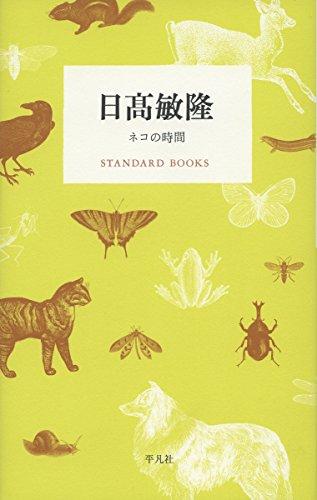 日髙敏隆 ネコの時間 (STANDARD BOOKS)