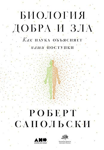 Биология добра и зла: Как наука объясняет наши поступки (Russian Edition)