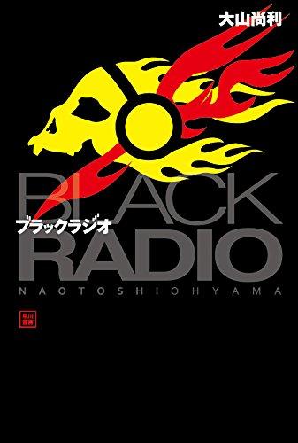 ブラックラジオ (ハヤカワ文庫JA)