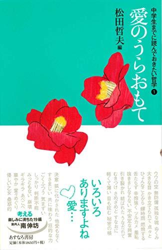 愛のうらおもて (中学生までに読んでおきたい哲学 1)