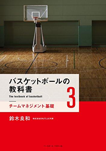 バスケットボールの教科書3 チームマネジメント基礎