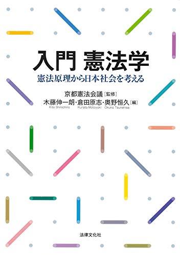 入門 憲法学: 憲法原理から日本社会を考えるの詳細を見る