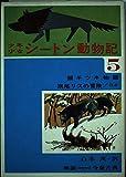 少年少女シートン動物記 (5)