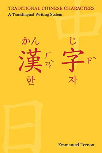Compare Textbook Prices for Traditional Chinese Characters: A Translingual Writing System  ISBN 9781729164471 by Ternon, Emmanuel