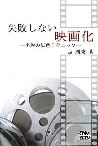 失敗しない映画化: 小説の脚色テクニック (アルトアーツ)