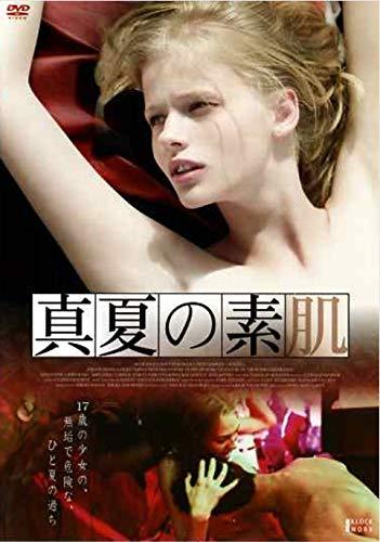 真夏の素肌 [DVD]