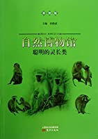 Natural History Museum : clever primates ( color version )(Chinese Edition)
