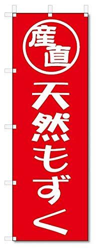 のぼり旗 産直 天然もずく (W600×H1800)沖縄