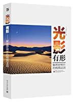 Visible light: decryption good photo composition rules (full color)(Chinese Edition)