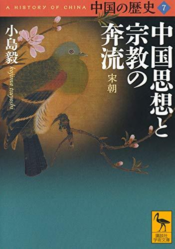 中国の歴史7 中国思想と宗教の奔流 宋朝 (講談社学術文庫)