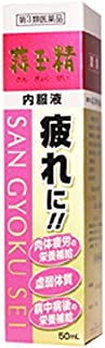 【第3類医薬品】蒜玉精 50mL