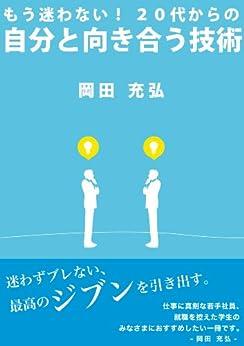 [岡田 充弘]のもう迷わない!20代からの自分と向き合う技術 ごきげんビジネス出版