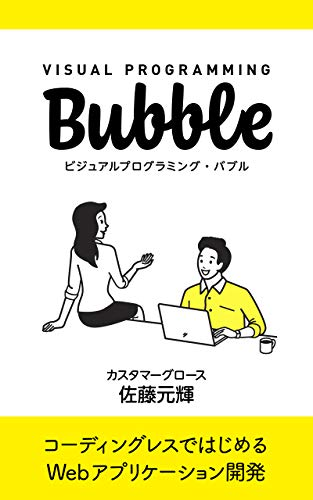 Visual Programming Bubble-Building web applications without code / coding: Start web application development easily with no code / coding (Japanese Edition)