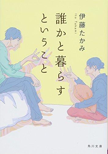 誰かと暮らすということ (角川文庫)