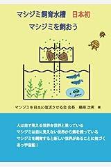 マシジミ飼育水槽 日本初 マシジミを飼おう (MyISBN - デザインエッグ社) オンデマンド (ペーパーバック)