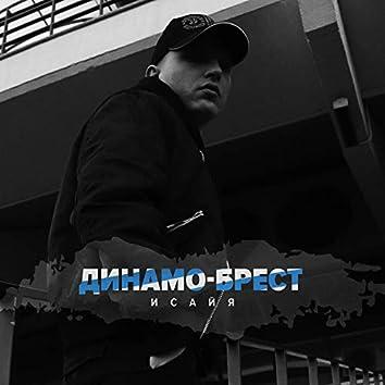 Динамо-Брест