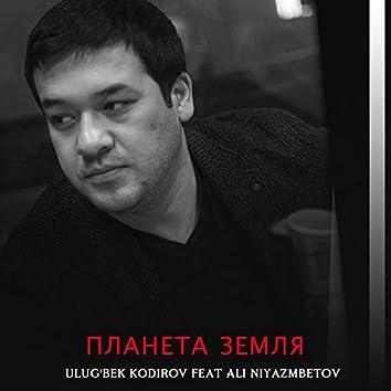 Планета Земля (feat. Ali Niyazmbetov)