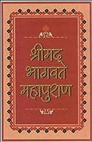 Shrimadbhagwad Mahapuran