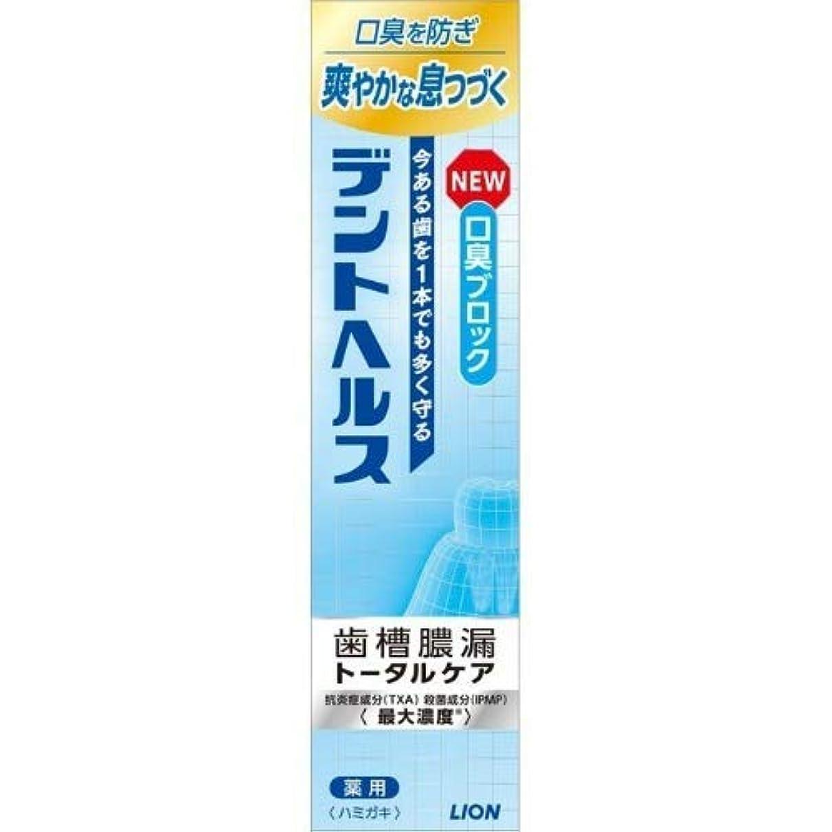 化粧プーノ取り囲むデントヘルス薬用ハミガキ 口臭ブロック115G × 30個セット
