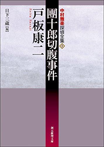 團十郎切腹事件 中村雅楽探偵全集 (創元推理文庫)