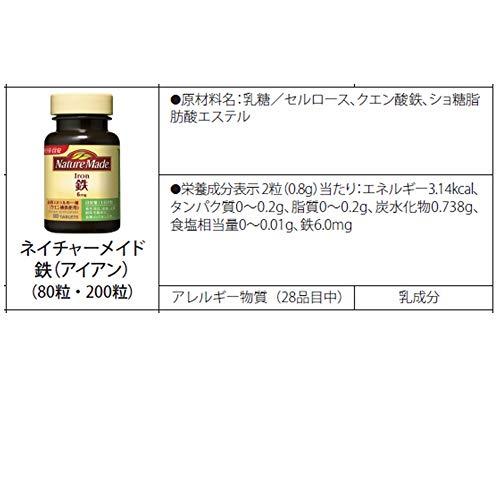 『大塚製薬 ネイチャーメイド 鉄(アイアン) 80粒 40日分』の2枚目の画像