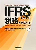 IFRSをめぐる税務を見据える―個別財務諸表に適用された場合の影響を探る