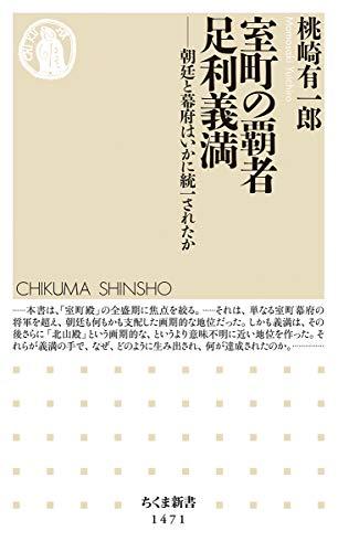 室町の覇者 足利義満 (ちくま新書) - 有一郎, 桃崎