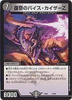 デュエルマスターズ/DMEX-06/44/復讐のバイス・カイザーZ