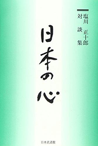 日本の心-塩川正十郎対談集の詳細を見る