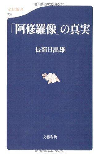 「阿修羅像」の真実 (文春新書)の詳細を見る