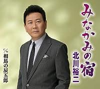 みなかみの宿/相馬の辰五郎