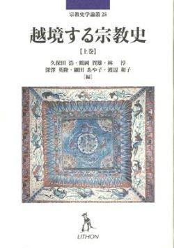 越境する宗教史〈上巻〉 (宗教史学論叢)
