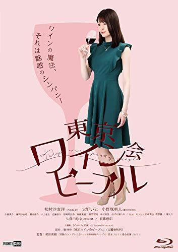 東京ワイン会ピープル[Blu-ray] (通常版)